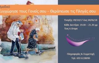 sygxwrise-tous-goneis-sou-therapefse- tis-pliges-sou-omadiko2