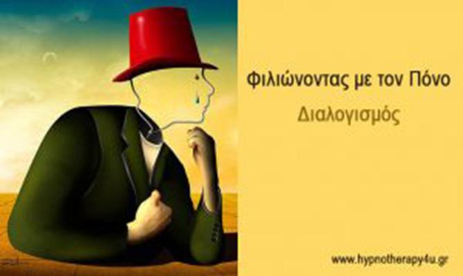 filiwnontas-me-ton-pono-maria-peppa-300x179