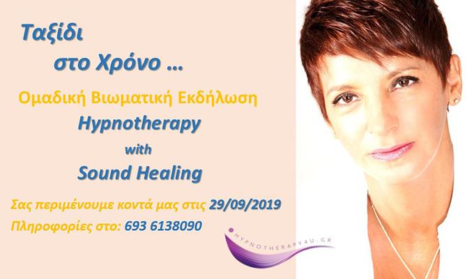hypnotherapy-4u-sound-healing