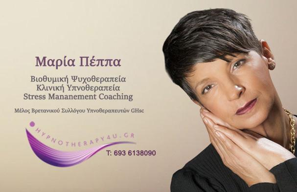 maria-peppa-viothymiki-psyxotherapeia-ypnotherapeia-coach-stress