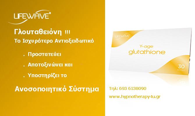 gloutatheioni-isxyro-antiokseidwtiko