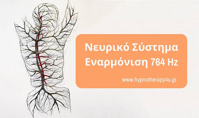 Νευρικό Σύστημα. Γιατί είναι Αναγκαίο να το Φροντίζουμε (Video) …