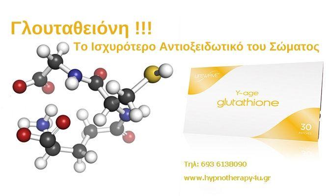gloutatheioni-antiokseidwtiko-astheneies-1