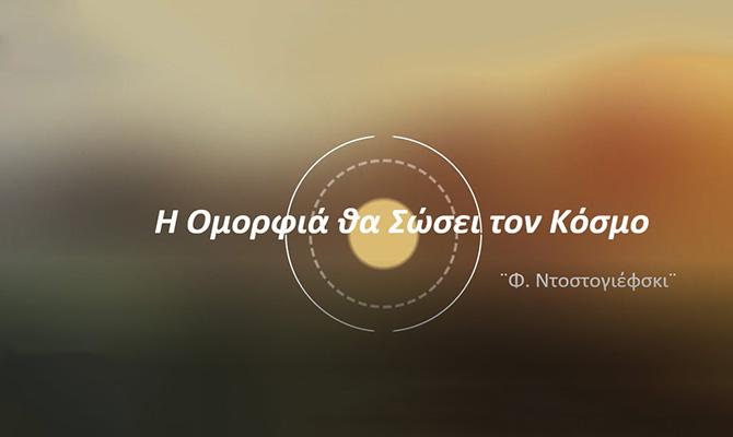 Η Oμορφιά θα Σώσει τον Κόσμο – Φ. Ντοστογιέφσκι